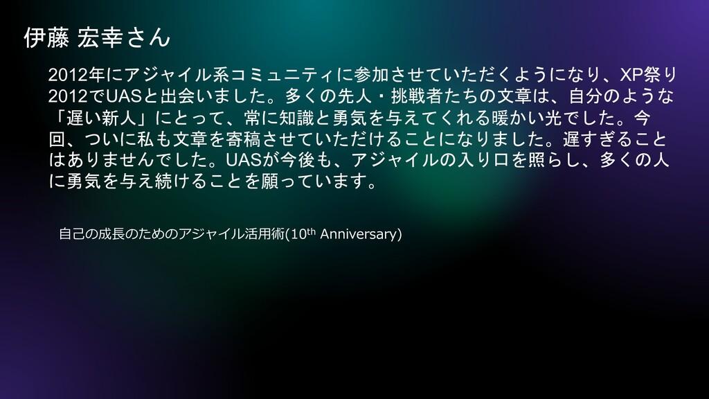 伊藤 宏幸さん 2012年にアジャイル系コミュニティに参加させていただくようになり、XP祭り ...