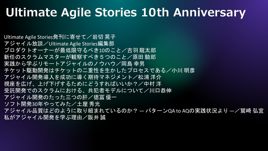 Ultimate Agile Stories 10th Anniversary Ultimat...