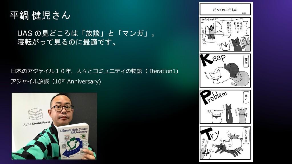 平鍋 健児さん UAS の見どころは「放談」と「マンガ」。 寝転がって見るのに最適です。 日本...
