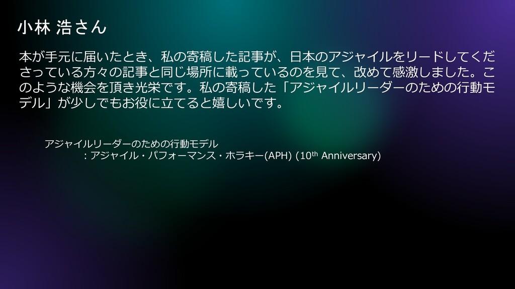 小林 浩さん 本が手元に届いたとき、私の寄稿した記事が、日本のアジャイルをリードしてくだ さっ...