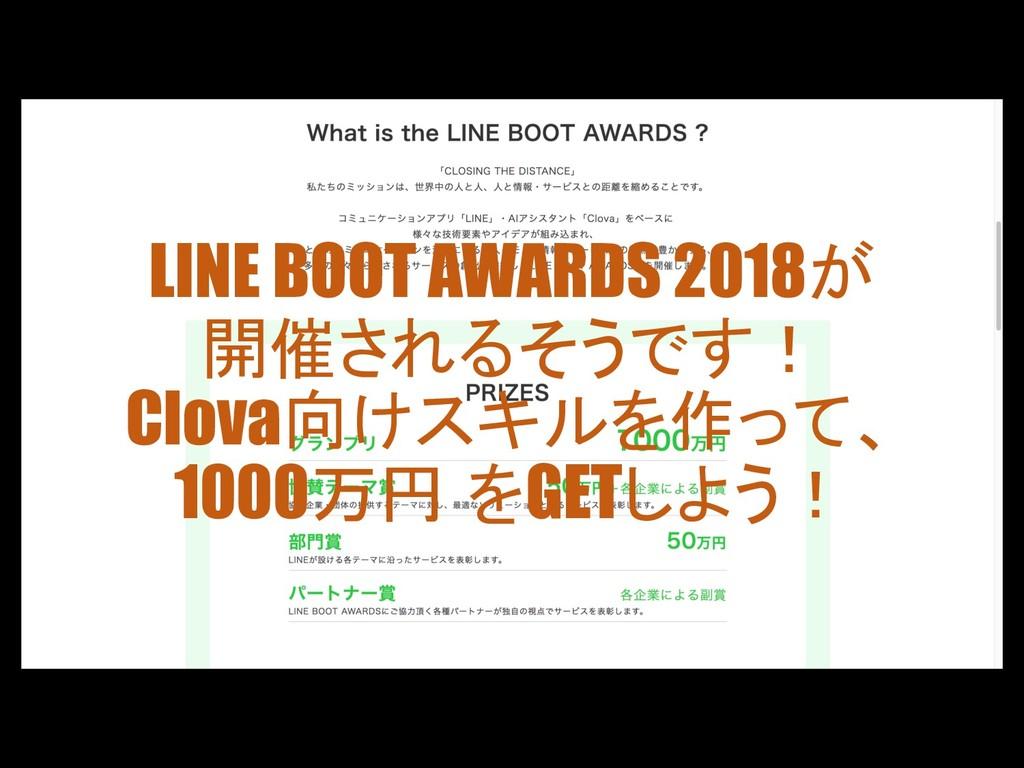 LINE BOOT AWARDS 2018  Clova ...