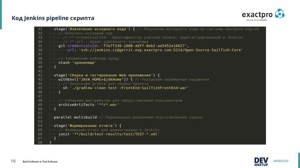 19 Build Software to Test Software exactpro.com...