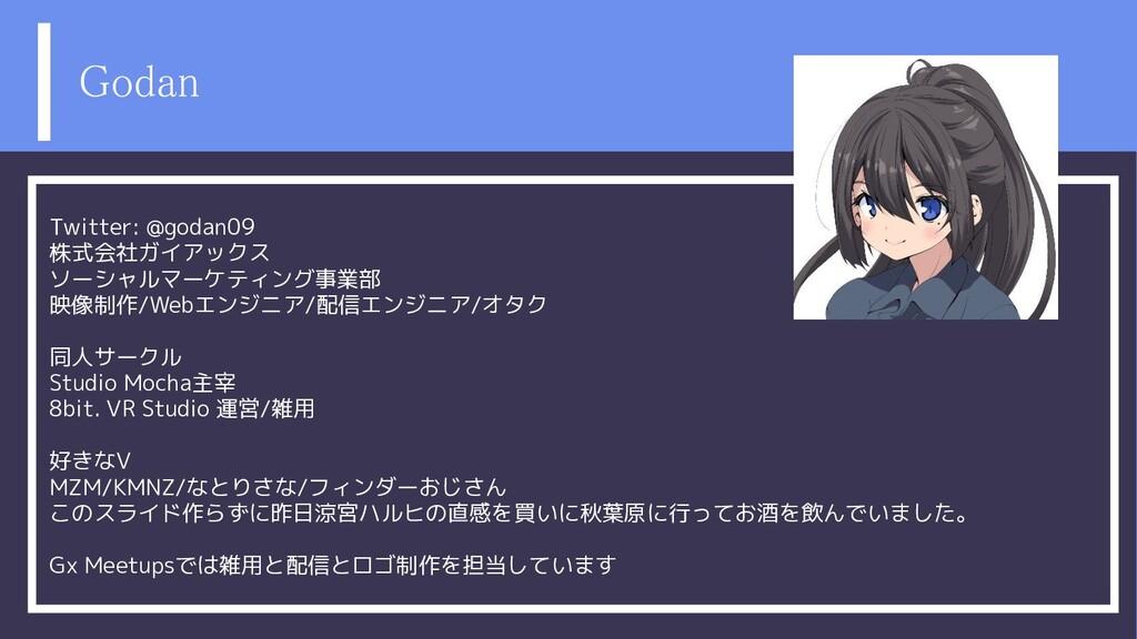 Godan  Twitter: @godan09 株式会社ガイアックス ソーシャルマーケテ...