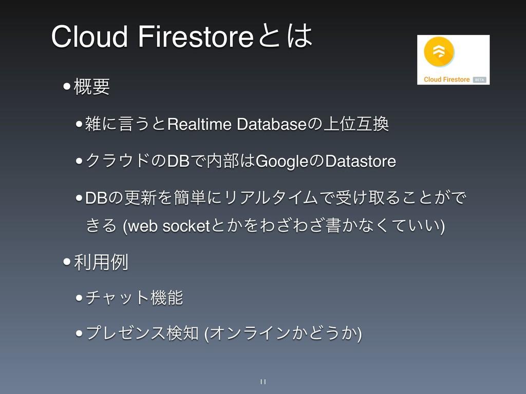 Cloud Firestoreͱ •֓ཁ •ʹݴ͏ͱRealtime Databaseͷ্...