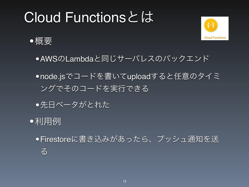 Cloud Functionsͱ •֓ཁ •AWSͷLambdaͱಉ͡αʔόϨεͷόοΫΤϯ...