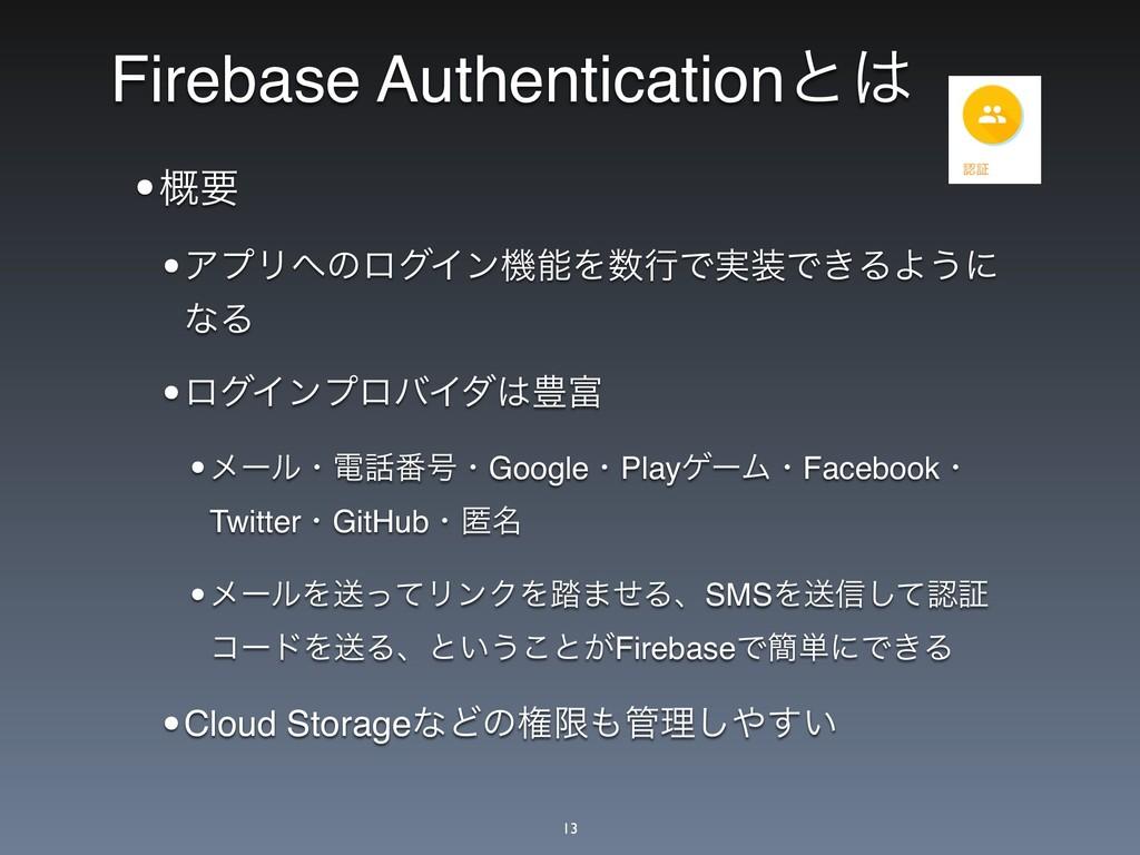 Firebase Authenticationͱ •֓ཁ •ΞϓϦͷϩάΠϯػΛߦͰ࣮...