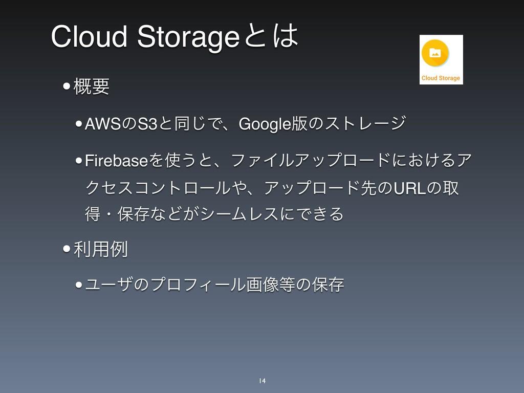 Cloud Storageͱ •֓ཁ •AWSͷS3ͱಉ͡ͰɺGoogle൛ͷετϨʔδ •...