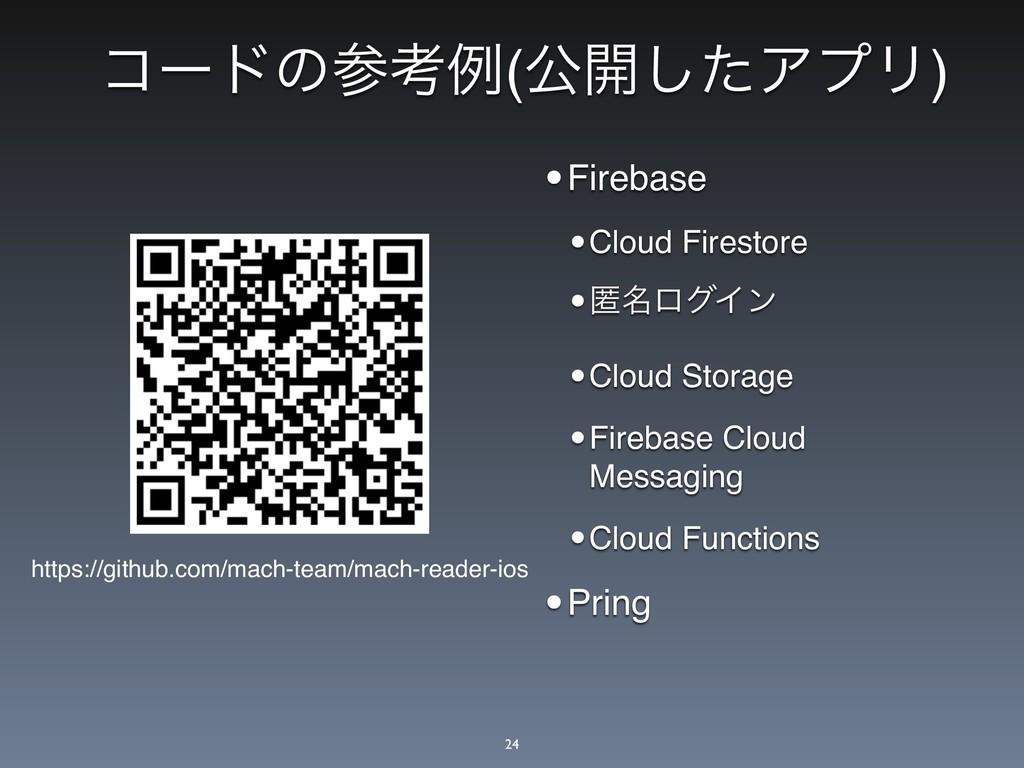 ίʔυͷߟྫ(ެ։ͨ͠ΞϓϦ) •Firebase •Cloud Firestore •ಗ໊...