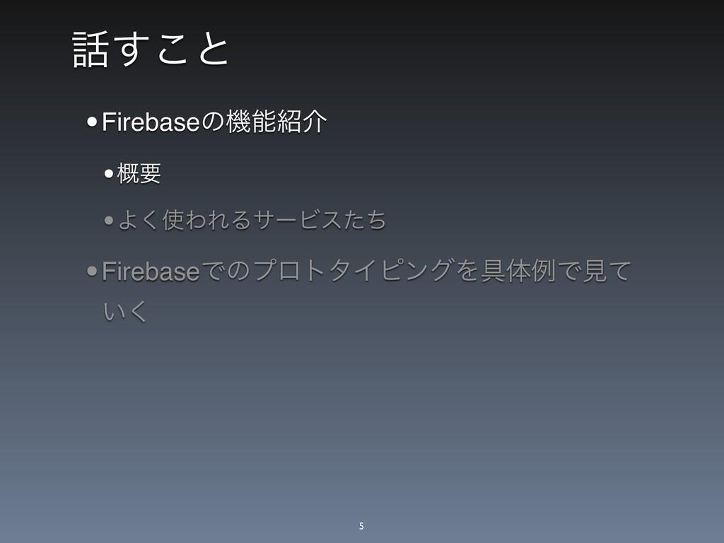 ͢͜ͱ •Firebaseͷػհ •֓ཁ •Α͘ΘΕΔαʔϏεͨͪ •Firebase...