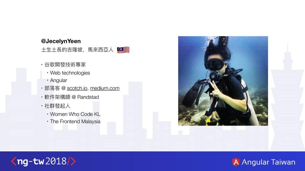@JecelynYeen ⼟土⽣生⼟土⻑⾧長的吉隆隆坡,⾺馬來來⻄西亞⼈人 • ⾕谷歌開發技術...