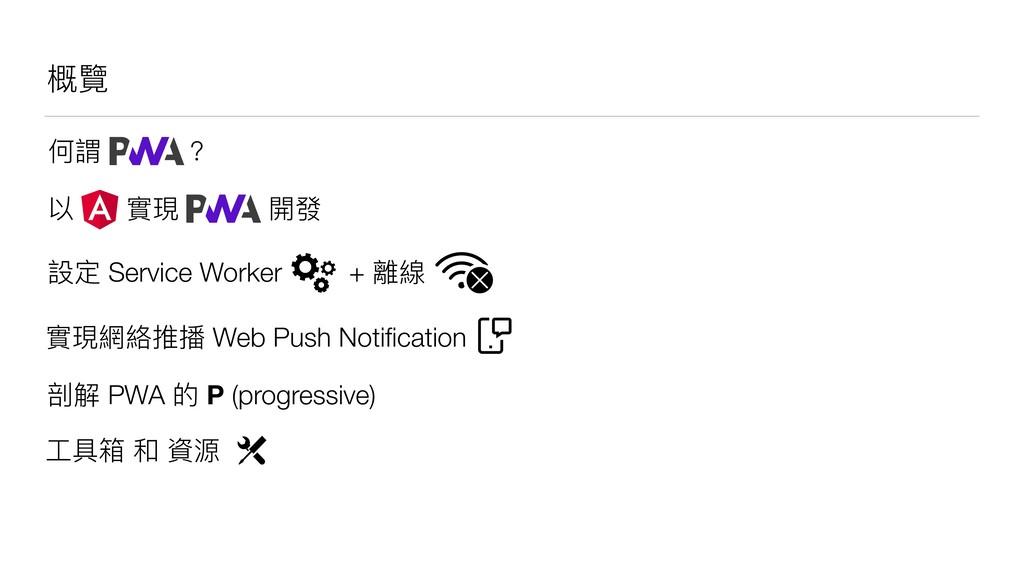 概覽 何謂 ? 以 實現 開發 設定 Service Worker + 離線 實現網絡推播 W...