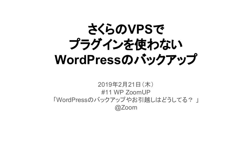 さくらのVPSで プラグインを使わない WordPressのバックアップ 2019年2月21日...