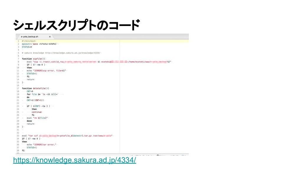 シェルスクリプトのコード https://knowledge.sakura.ad.jp/433...