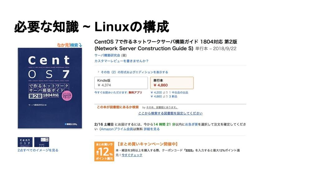 必要な知識 ~ Linuxの構成