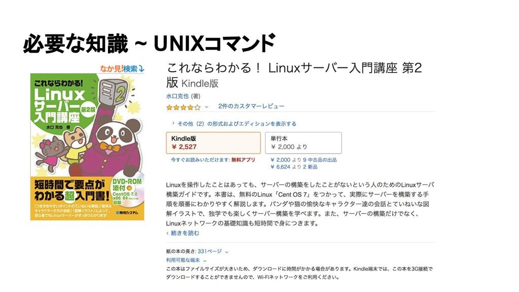 必要な知識 ~ UNIXコマンド
