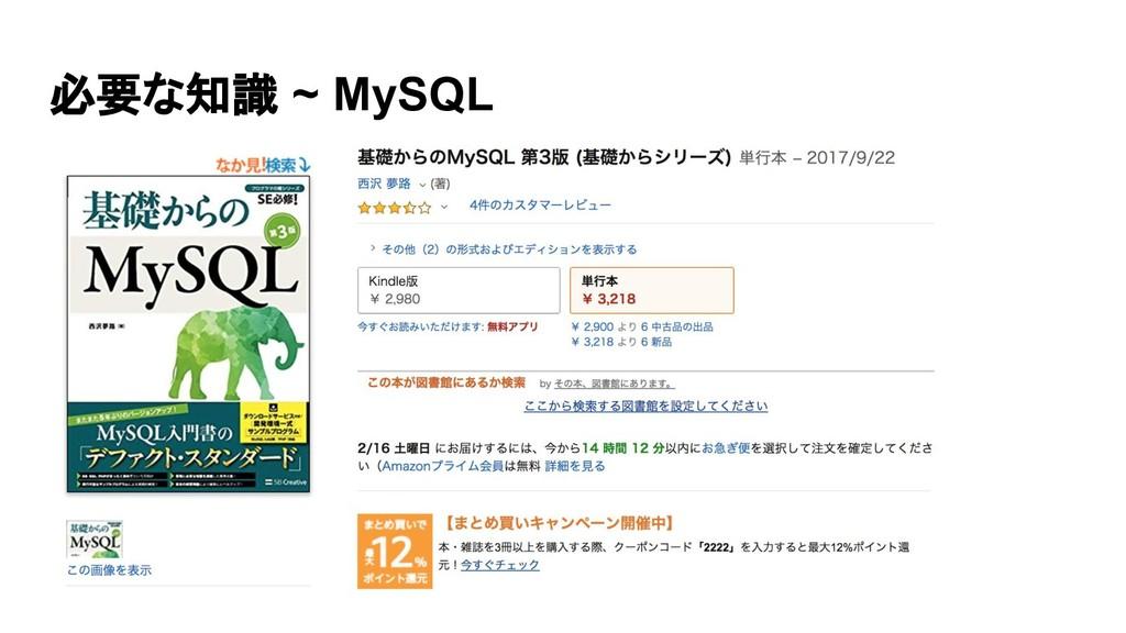必要な知識 ~ MySQL