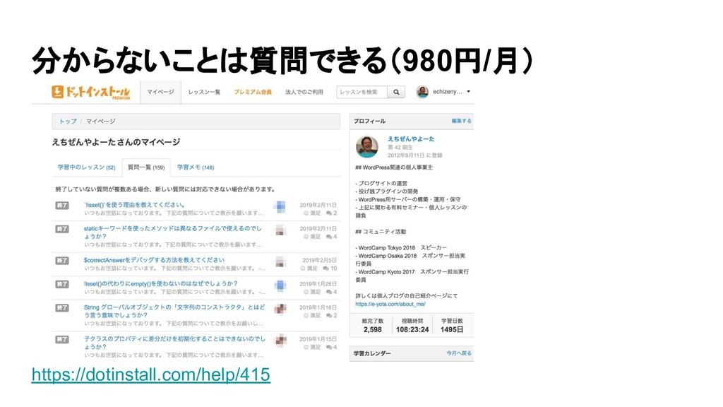 分からないことは質問できる(980円/月) https://dotinstall.com/he...