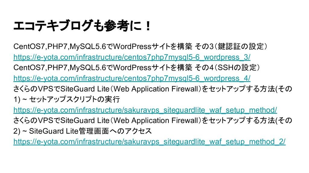 エコテキブログも参考に! CentOS7,PHP7,MySQL5.6でWordPressサイト...