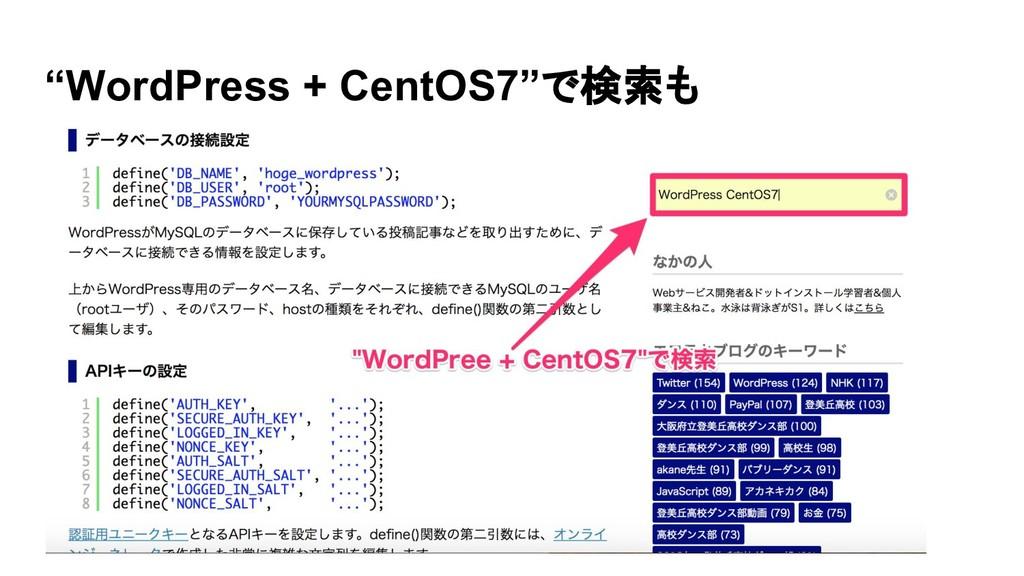 """""""WordPress + CentOS7""""で検索も"""