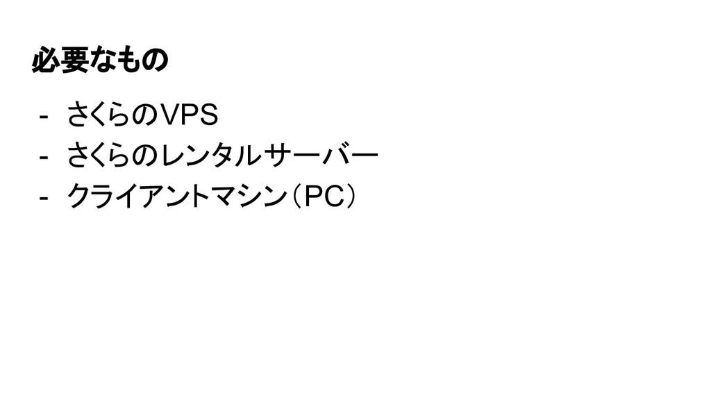 必要なもの - さくらのVPS - さくらのレンタルサーバー - クライアントマシン(PC)