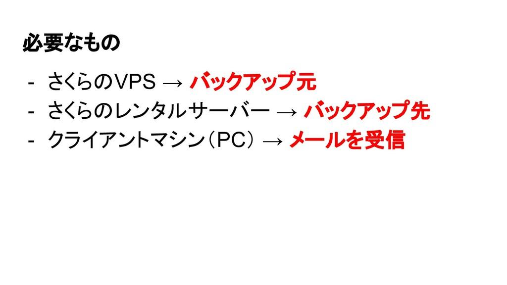 必要なもの - さくらのVPS → バックアップ元 - さくらのレンタルサーバー → バックア...