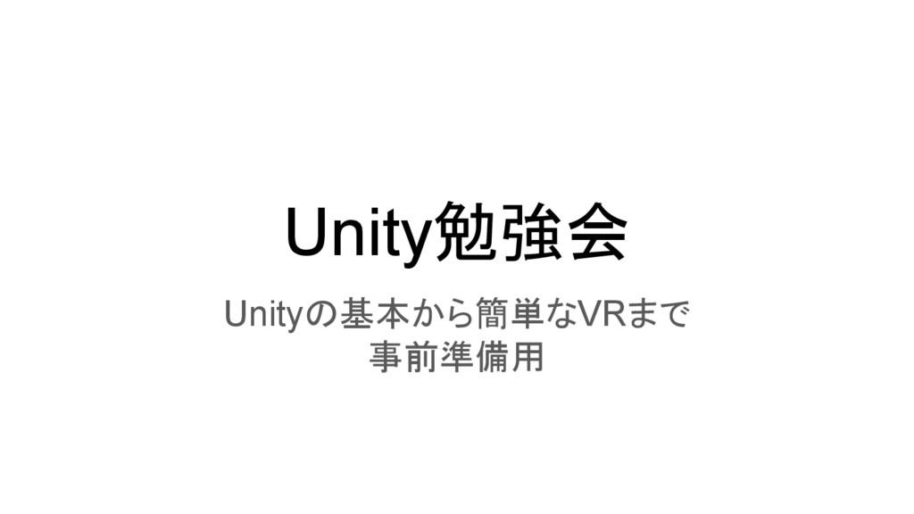 Unity勉強会 Unityの基本から簡単なVRまで 事前準備用