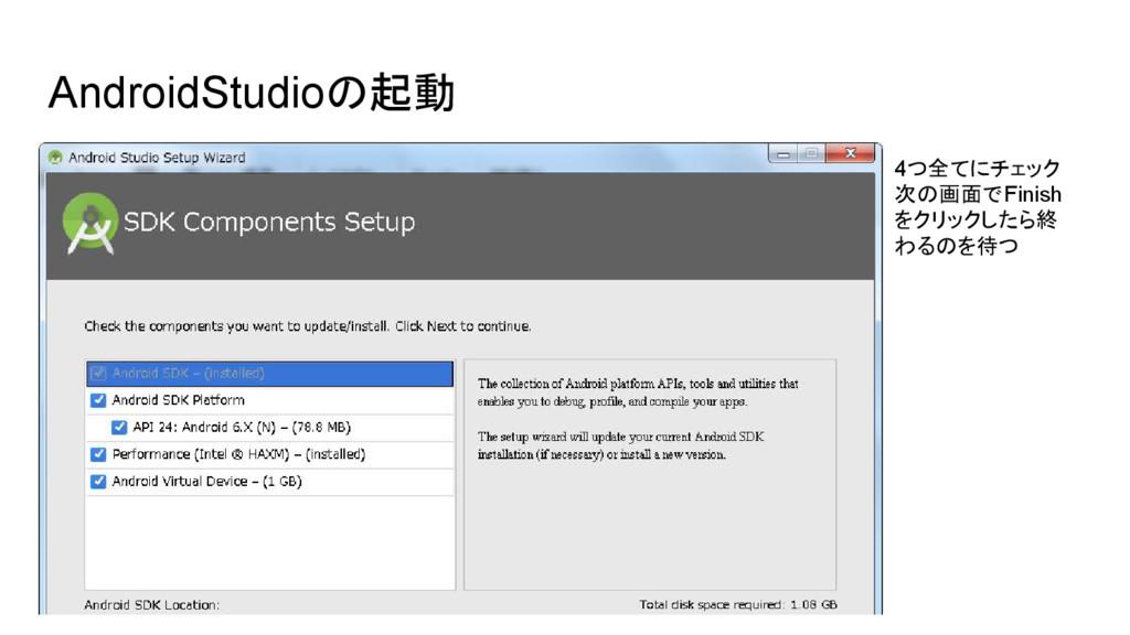 AndroidStudioの起動 4つ全てにチェック 次の画面でFinish をクリックしたら...