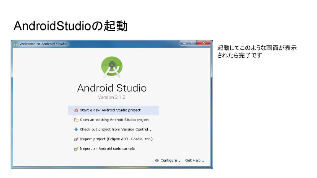 AndroidStudioの起動 起動してこのような画面が表示 されたら完了です