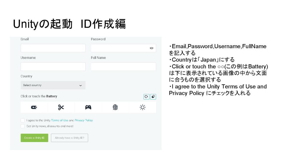 Unityの起動 ID作成編 ・Email,Password,Username,FullNam...
