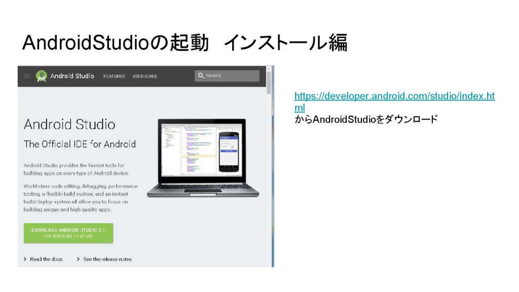 AndroidStudioの起動 インストール編 https://developer.andr...