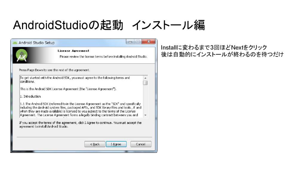 AndroidStudioの起動 インストール編 Installに変わるまで3回ほどNextを...