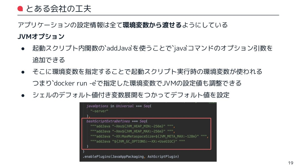 とある会社の工夫 アプリケーションの設定情報は全て環境変数から渡せるようにしている JVMオプ...