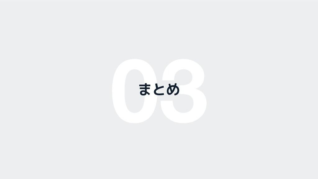03 まとめ