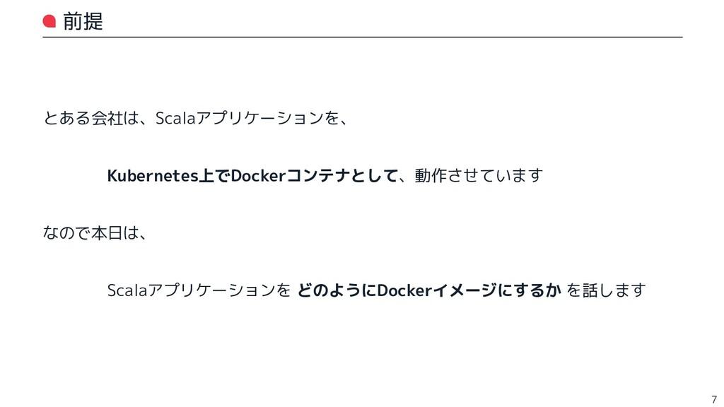 前提 とある会社は、Scalaアプリケーションを、     Kubernetes上でDocke...