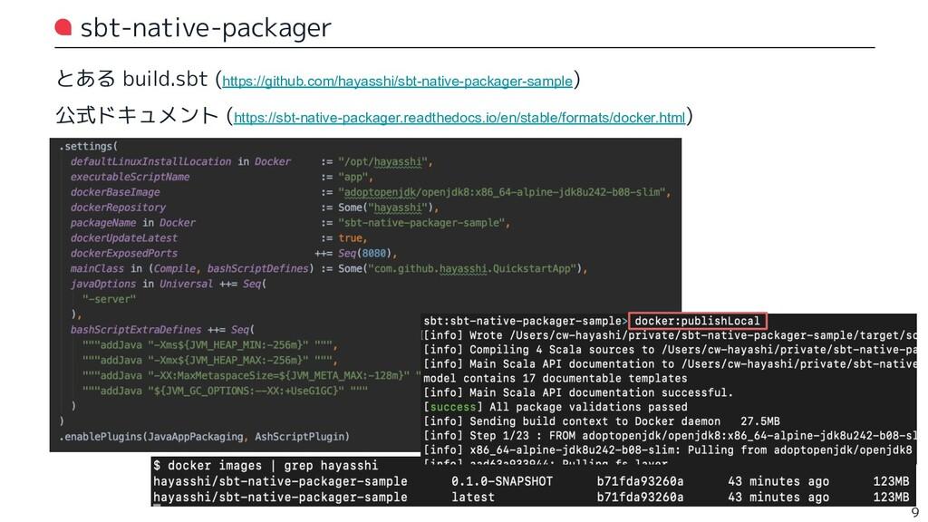 sbt-native-packager とある build.sbt (https://gith...