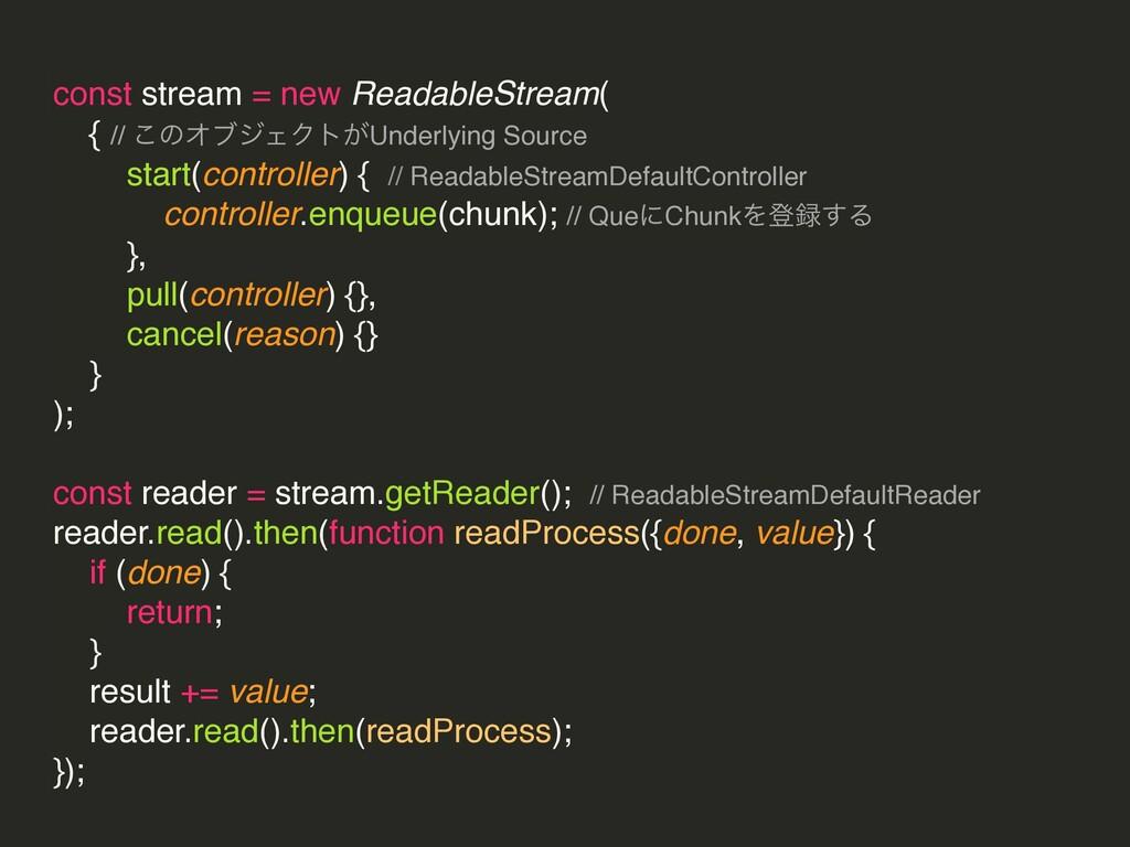 const stream = new ReadableStream( { // ͜ͷΦϒδΣΫ...