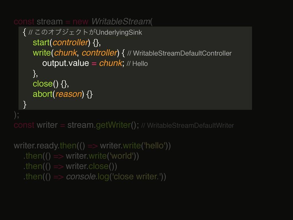 const stream = new WritableStream( { // ͜ͷΦϒδΣΫ...