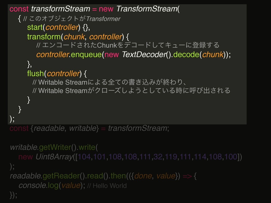 const transformStream = new TransformStream( { ...
