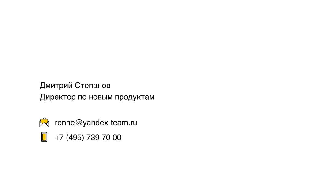 Дмитрий Степанов Директор по новым продуктам +7...