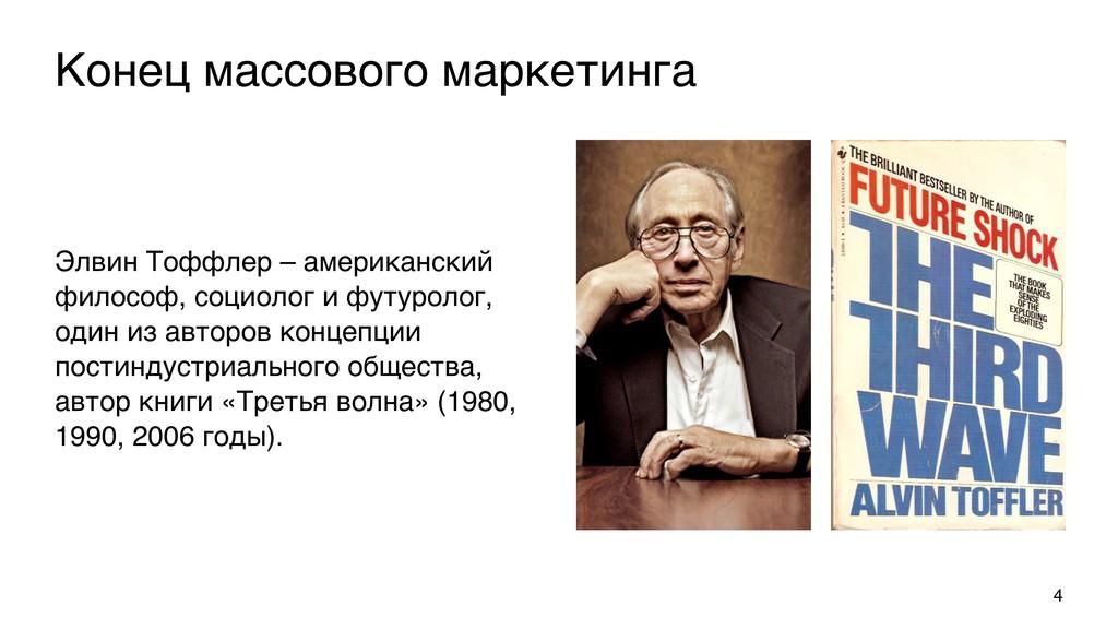 Элвин Тоффлер – американский философ, социолог ...