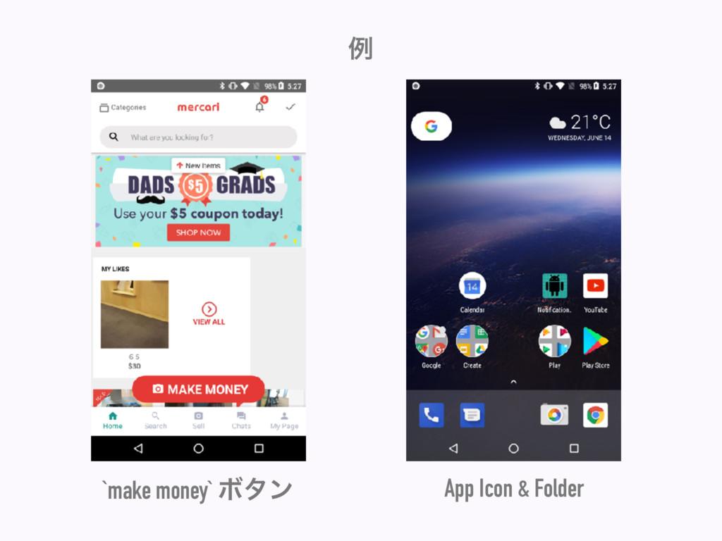 `make money` Ϙλϯ App Icon & Folder ྫ