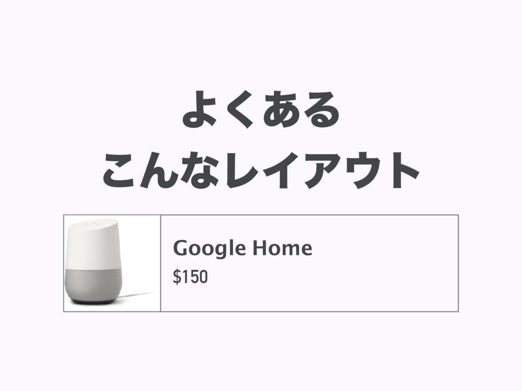 Α͋͘Δ ͜ΜͳϨΠΞτ Google Home $150