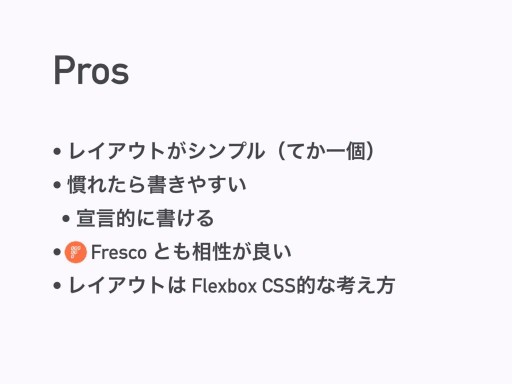 Pros • ϨΠΞτ͕γϯϓϧʢ͔ͯҰݸʣ • ׳ΕͨΒॻ͖͍͢ • એݴతʹॻ͚Δ •...