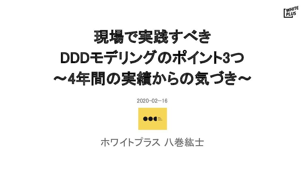 現場で実践すべき DDDモデリングのポイント3つ 〜4年間の実績からの気づき〜 2020...