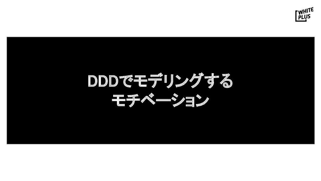 DDDでモデリングする モチベーション
