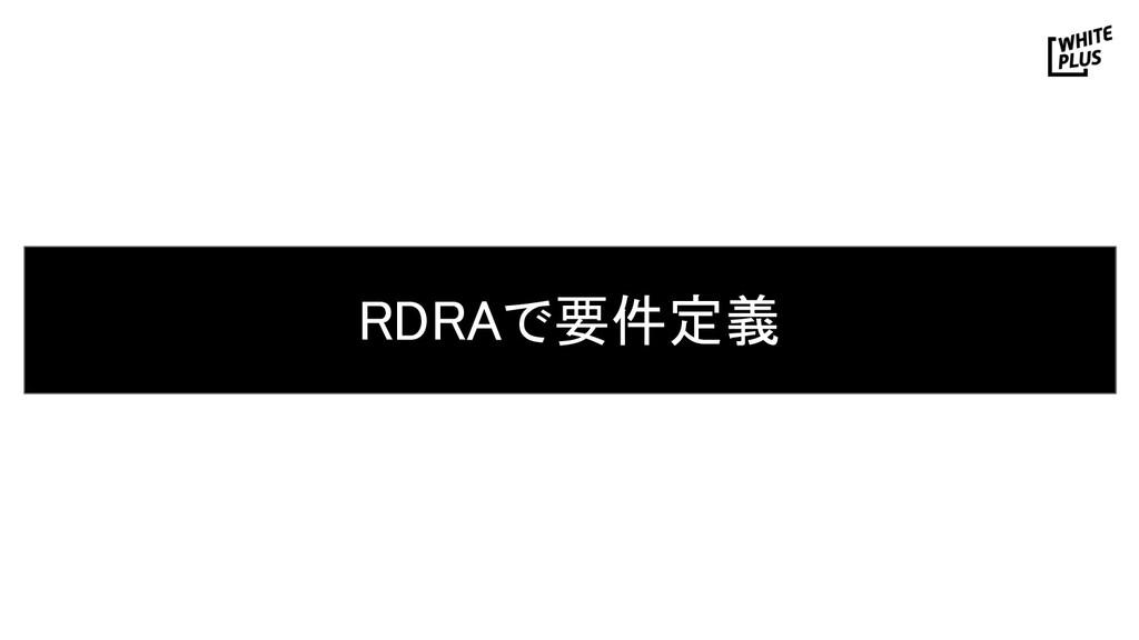 RDRAで要件定義