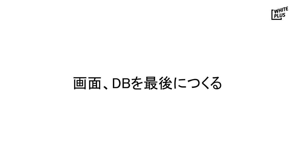 画面、DBを最後につくる