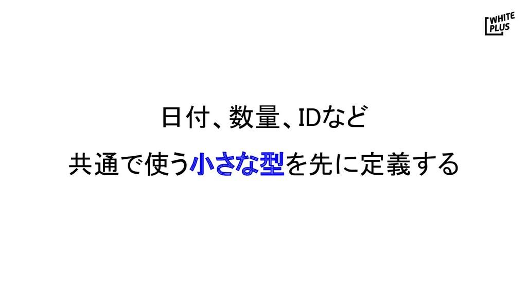 日付、数量、IDなど 共通で使う小さな型を先に定義する