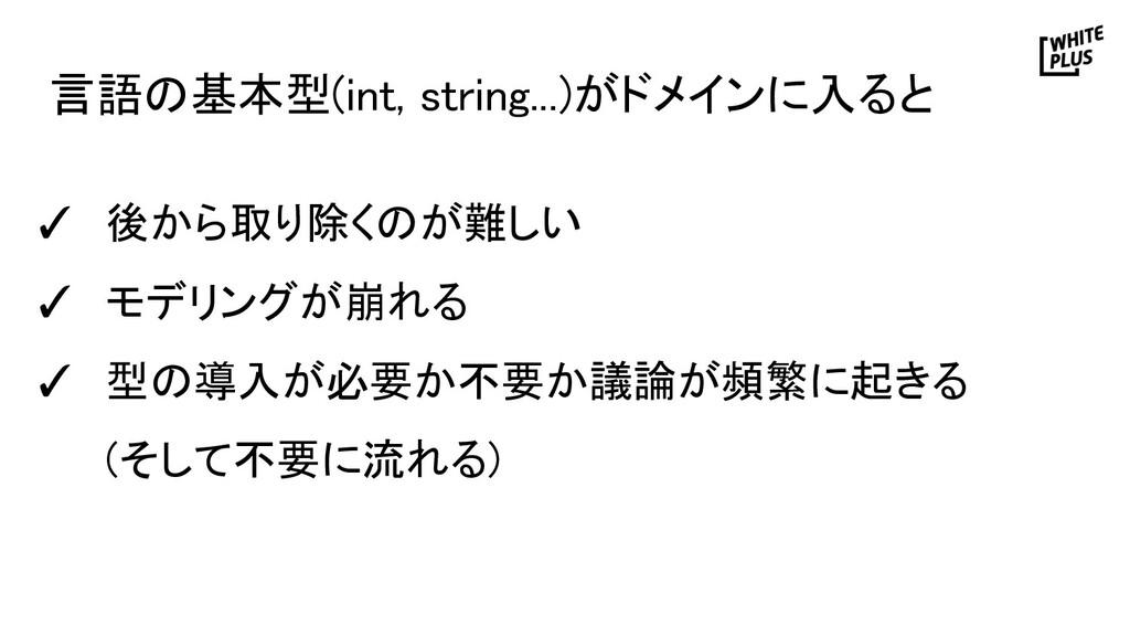 言語の基本型(int, string...)がドメインに入ると ✓ 後から取り除くのが難しい...