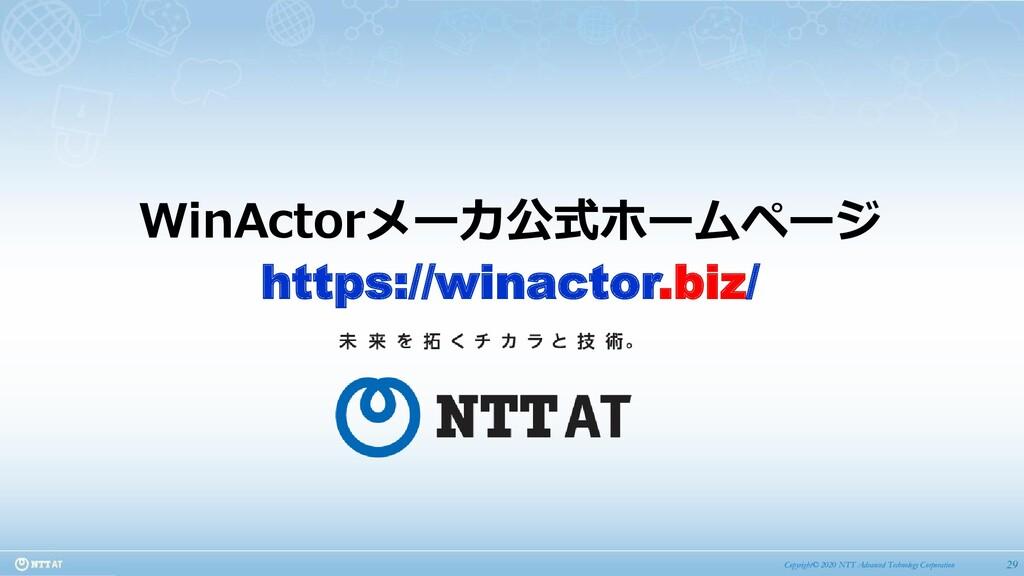 Copyright© 2020 NTT Advanced Technology Corpora...